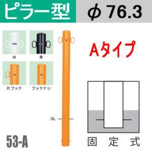 帝金バリカーピラー型 53タイプ 支柱直径76.3mm(Teikin・BARICAR)|nakasa2