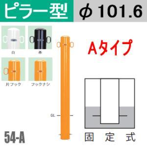 帝金バリカーピラー型 54タイプ 支柱直径101.6mm(Teikin・BARICAR)|nakasa2