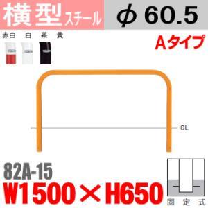 横型バリカー 帝金 スチール W1500×H650 支柱直径60.5mm(Teikin・BARICAR)|nakasa2