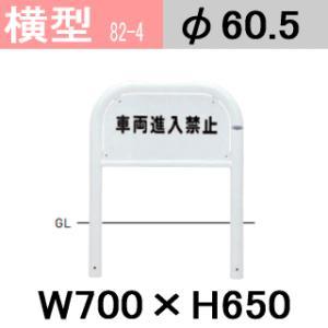 帝金バリカー横型 車両進入禁止 ホワイト W700 H650 支柱直径60.5mm|nakasa2