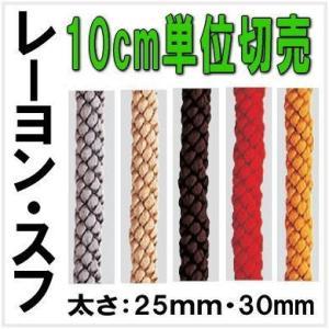 カラーロープ 10cm単位 切売り(レーヨン・スフ製)廃番予定のため在庫のみの手配 |nakasa2