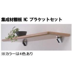 ウォールシェルフ・木製/ウッドシェルフNCタイプ ブラケットセット |nakasa3