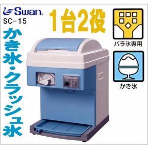 業務用 かき氷・クラッシュアイス 兼用 バラ氷用電動氷削り機|nakasa3