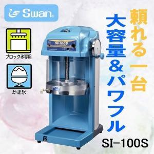 業務用 ふわふわかき氷機 電動式 ブロック氷用|nakasa3