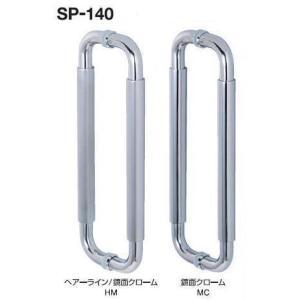 ステンレスプルハンドルSP140(座金付)|nakasa3
