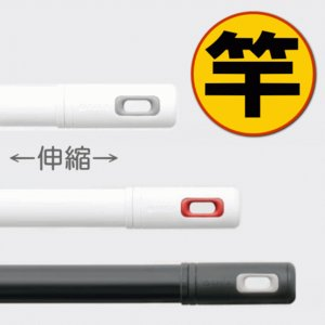 KS-NRP003 ナスタ 伸縮 物干竿 室内物干し竿 NASTA |nakasa3