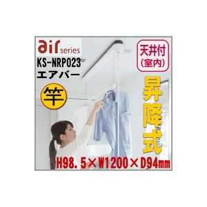 室内物干し エアバー 天井取付タイプ 竿昇降式 KS-NRP023 ナスタの物干し|室内物干し|nakasa3