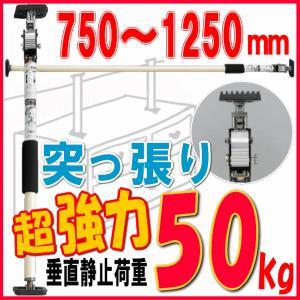 突っ張りスタンド 光 KTSD-125 伸縮750〜1250mm  |nakasa3