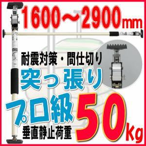 突っ張りスタンド 光 KTSD-290 伸縮1600〜2900mm|nakasa3