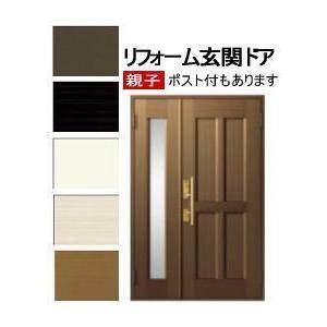 玄関ドア 親子ドア リクシル クリエラR11型   リフォーム・交換におすすめ|nakasa3