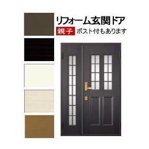 玄関ドア 親子ドア リクシル クリエラR12型   リフォーム・交換におすすめ|nakasa3