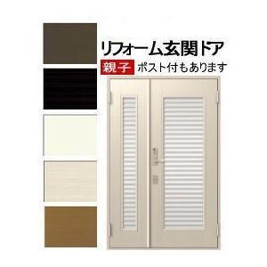 玄関ドア 親子ドア リクシル クリエラR13型   リフォーム・交換におすすめ|nakasa3