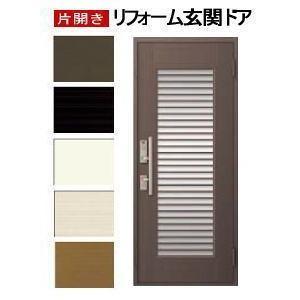 リクシル 玄関ドア クリエラR13型 片開きドア リフォーム・交換に |nakasa3