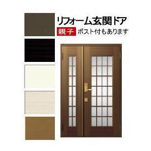 玄関ドア 親子ドア リクシル クリエラR14型   リフォーム・交換におすすめ|nakasa3