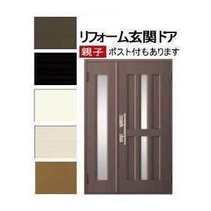 玄関ドア 親子ドア リクシル クリエラR15型   リフォーム・交換におすすめ|nakasa3