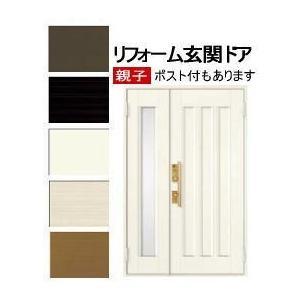 玄関ドア 親子ドア リクシル クリエラR19型 リフォーム・交換に 【リクシル・LIXIL・トステム】|nakasa3