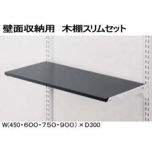 壁面収納 木棚スリムセット W600×D300 /ウォールシェルフ|nakasa3