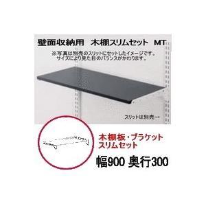 壁面収納 木棚スリムセット W900×D300 /ウォールシェルフ|nakasa3