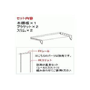 壁面収納 木棚スリムセット W900×D300 /ウォールシェルフ|nakasa3|02