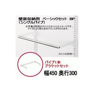 壁面収納 パイプセット シングル W450 /ウォールシェルフ|nakasa3