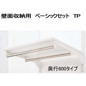 壁面収納 木棚パイプ付ベーシックセット TP W750×D600 /ウォールシェルフ|nakasa3