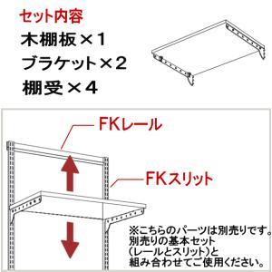 壁面収納 木棚ベーシックセット TS W450×D300 /ウォールシェルフ|nakasa3|02