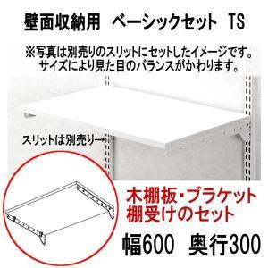 壁面収納 木棚ベーシックセット TS W600×D300 /ウォールシェルフ|nakasa3