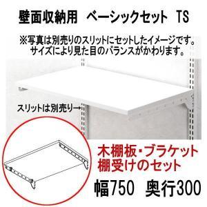 壁面収納 木棚ベーシックセット TS W750×D300 /ウォールシェルフ|nakasa3