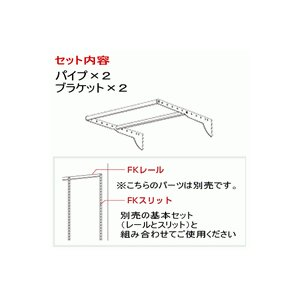 壁面収納 Wパイプセット WP W600×D550 /ウォールシェルフ|nakasa3|02