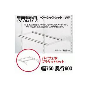 壁面収納 Wパイプセット WP W750×D550 /ウォールシェルフ|nakasa3
