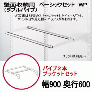 壁面収納 Wパイプセット WP W900×D550 /ウォールシェルフ|nakasa3