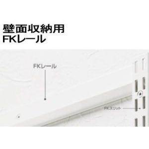 壁面ラック用 FKレールW615(横レール)/ウォールシェルフ・部品 |nakasa3