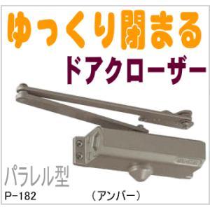 ドアクローザー ニュースター ドアクローザー P-182 80シリーズ パラレル型 ストップ付 ドアチェック(アンバー)|nakasa3