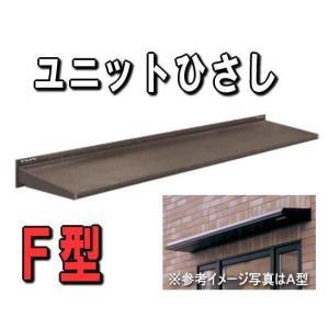 ユニットひさし キャピアF174 W2011 トステム  nakasa3