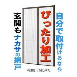 玄関網戸・ 勝手口網戸 トステム(LIXIL) しまえるんですα 両開き用(引分け)174206(加工費込み価格)|nakasa3
