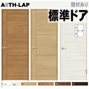 室内ドア リクシル ラシッサS 標準ドア ASTH-LAP トステム枠付ドア ユニットドア|nakasa3