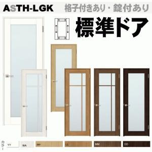室内ドア ラシッサ ASTH-LGK 標準ドア ガラス組込み (格子付・格子なし) rikusiru|nakasa3