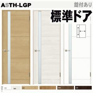標準ドア ラシッサ ASTH-LGP 室内ドア 内装建具 枠付ドア ユニットドア リビング建材 リクシル|nakasa3