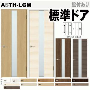 ラシッサASTH-LGM 標準ドア ガラス組み込み(格子付き・格子なし)リクシルトステム 室内ドア 内装建具|nakasa3