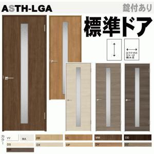 リクシル 標準ドア ASTH-LGAトステム  室内ドア 内装建具 枠付ドア ユニットドア リビング建材|nakasa3