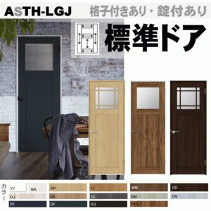 標準ドア ラシッサ ASTH-LGJ(格子付き・格子なし)ガラス組込みアンティークドア リクシルトステム   内装建具|nakasa3