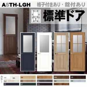室内ドア ASTH-LGH ラシッサS 標準ドア リクシル ガラス組込み (格子付き・格子なし) リフォーム|nakasa3