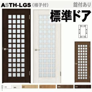 ASTH-LGS 標準ドア 格子ガラス組込み リクシル 室内ドア内装建具 枠付ドア  トステム|nakasa3