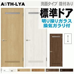 ラシッサS ASTH-LYA 標準ドア 明り採りガラス組み込み 通気スリット 室内ドア(開き戸)トステム  内装 建具|nakasa3