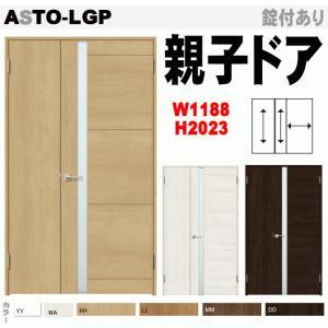ラシッサSトステム親子ドア(開き戸)ガラス組み込み ASTO-LGP  ノンケーシング 室内 建具 tostem|nakasa3
