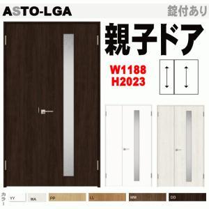 室内ドア/親子ドア(開き戸)ガラス組み込み  ラシッサS  ASTO-LGAトステム  室内枠付き開き戸|nakasa3