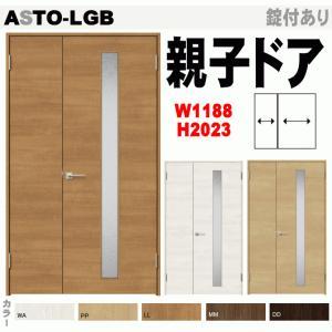 ラシッサS リクシル室内ドア/親子ドア(開き戸)ASTO-LGBトステム 開き戸 内装 建具 枠付ドア ユニットドア|nakasa3