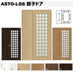 ラシッサS リクシル室内ドア/親子ドア(開き戸) ラシッサS 格子ガラス組込み ASTO-LGS 室内枠付き開き戸|nakasa3