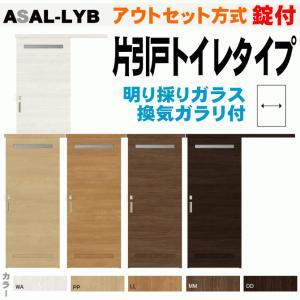 ラシッサS ASAL-LYB 片引戸トイレタイプ  アウトセット方式 ガラス組込 室内ドア 通気付 幅狭タイプ リクシル nakasa3