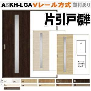 ラシッサ リクシル Vレール方式 片引戸標準タイプ ガラス組込 ASKH-LGAトステム 室内引戸 nakasa3